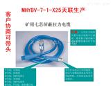 LCYVB-7-1*25矿用通信拉力电缆 带连接器
