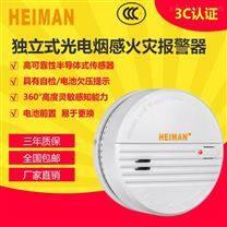 海曼独立式光电感烟火灾报警探测器HM-623系列消防3C认证