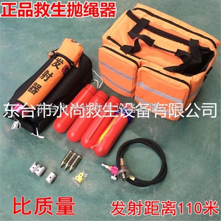 韩式抛投器,便携式抛投器,抛投器,便携式,绳索抛投器,救生抛投器