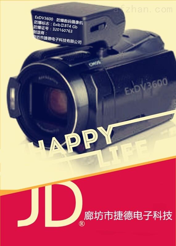 专业防爆数码摄像机