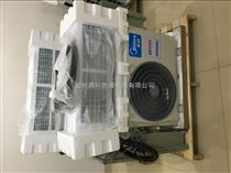分体式防爆冷暖型空调机