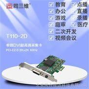同三维T110-2D-1 单路DVI VGA HDMI 色差超高清音视频采集卡(同三维T110-2D) 2K