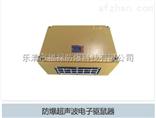 KQS防爆超声波电子驱鼠器
