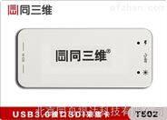 USB3.0高清SDI采集卡 外置SDI采集盒(同三维 T502)录直播融合会议