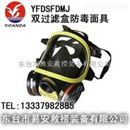 YFDSFDMJ雙過濾盒防毒面具