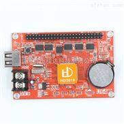 小间距户外单元板单双色LED显示屏控制卡HD-U64灰度科技U盘控制器