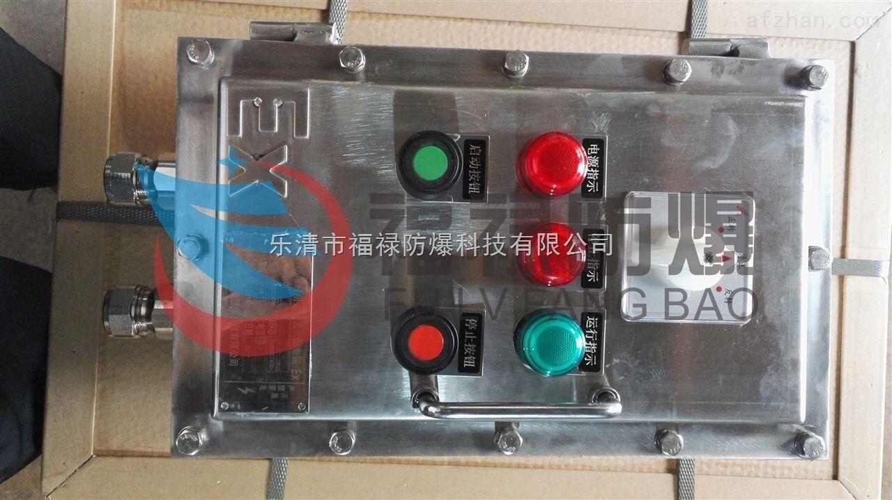 天津s304不锈钢照明动力配电箱(升降机)正反转bxm(d)
