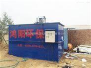 益阳制药厂污水处理装置成本价格