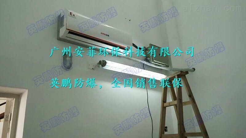 北京工厂防爆空调