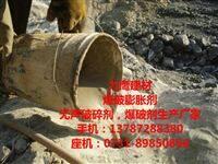 咸宁静态爆破膨胀剂生产厂家,咸宁混泥土破碎剂批发