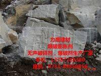 湘潭岩石破碎剂厂家,湘潭防爆破碎剂供应