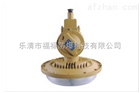 FLD(SBD)1106免维护节能防爆灯