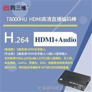 同三维T8000HU 高清HDMI H.264直播编码棒 高清1080p @60fps输入
