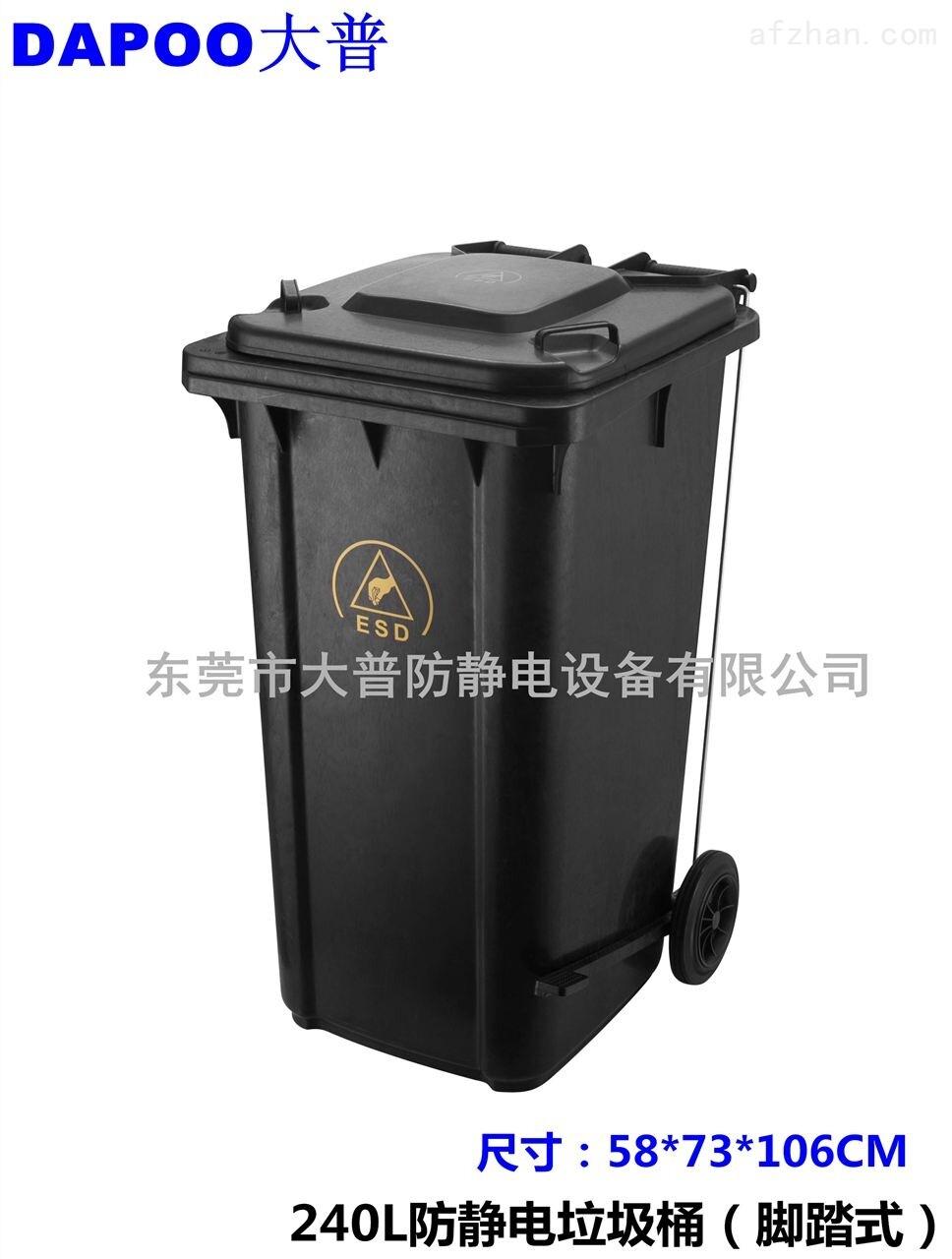 超大容量防静电垃圾桶240升脚踏式