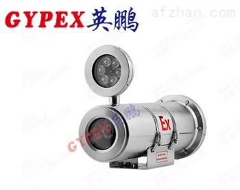 网络防爆摄像机,高清防爆摄像机