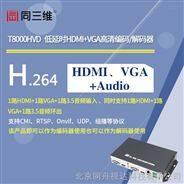 同三维T8000HVD 低延时高清HDMI+VGA H.264编码器/解码器