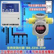 炼钢厂车间有毒环氧丙烷气体浓度报警器,可燃气体报警装置