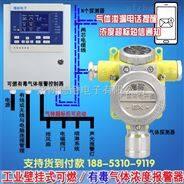 防爆型可燃环氧乙烷浓度报警器,气体探测器探头