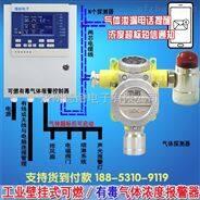 固定式天然气气体浓度报警器,燃气泄漏报警器