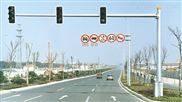 鞍山工厂供应营口电子*监控杆+交通信号灯杆+交通标志牌杆