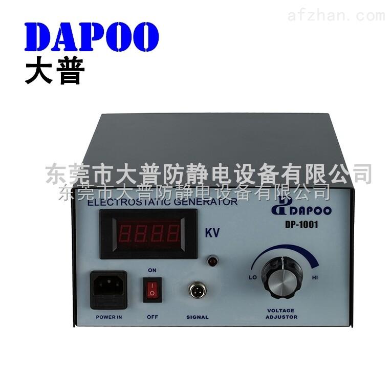 大普防静电专业生产静电产生器