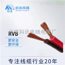 RVB2*0.3家用照明線RVB電器線 儀器線