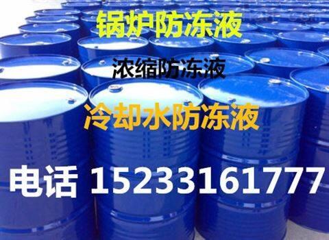 聊城消防管道防冻液咨询热线/暖气防冻剂价格优惠