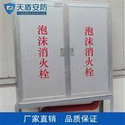 天盾泡沫消火栓箱价格,泡沫消火栓箱原理