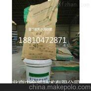 山西晋城氯丁胶乳防水砂浆厂家◆18810472871◆