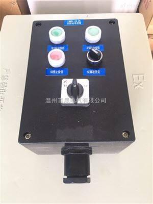 三防操作柱3灯2钮1转换开关