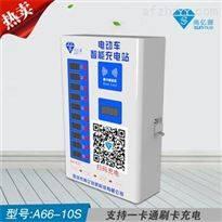 A66-10T尚亿源智能充电站自主研发IC卡刷卡收费