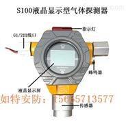 有机挥发物VOC气体报警器 原装进口传感器