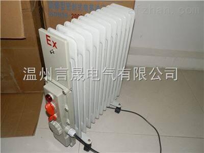 工业取暖防爆电热油汀 BDR51-9P/1.5KW
