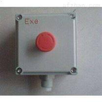 防爆急停控制按钮盒LA53-1