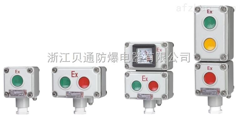 BZA53系列防爆控制按钮(IIC)