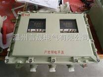 防爆电子称控制箱开孔160*80型