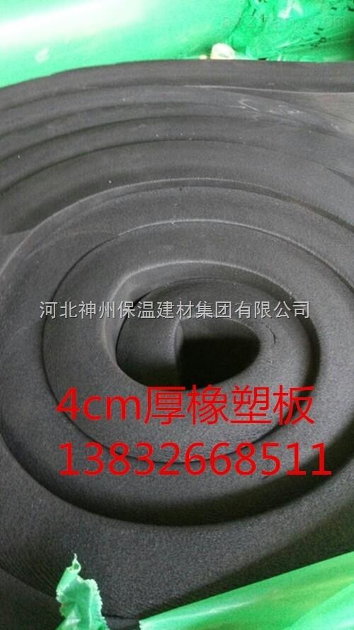 阻燃性橡塑板**3公分厚橡塑板价格神州正规厂家