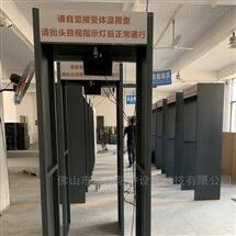 DB-001非接触式测温门 红外线人体体温测温筛查器