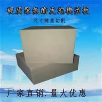 高密度聚氨酯保温保冷板厂家