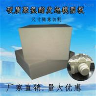 高密度高强度硬质聚氨酯模型雕刻板