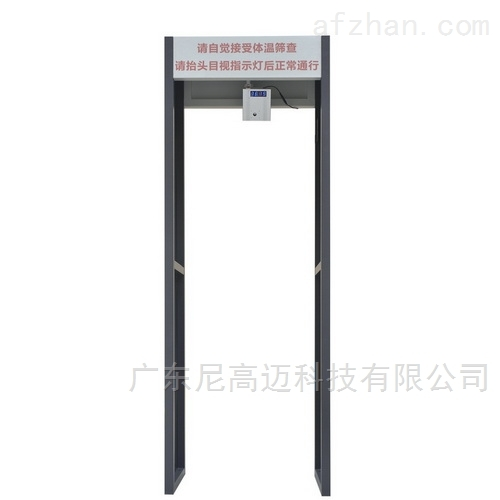 工厂酒店商场门框式测体温门 发烧筛查仪