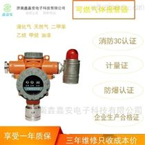 甲醇可燃气体报警器黄灯闪烁