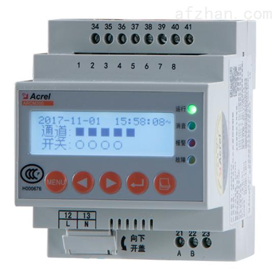 电气火灾监控探测器 1路电流4路温度检测