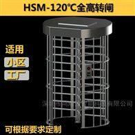 HSM-ZZ小区刷卡全高转闸