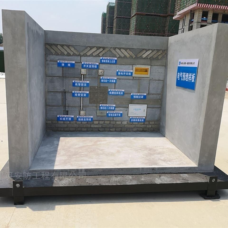 舟山建筑工法樣板展示區