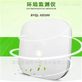 BYQL-XD100家用PM2.5吸顶式环境空气监测监测系统