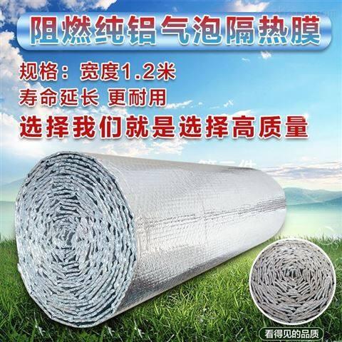 厂家生产屋顶反射膜双面铝箔气泡