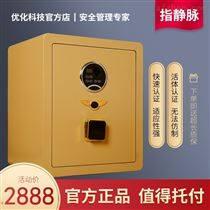 优化科技 YH-B300 指静脉保险箱
