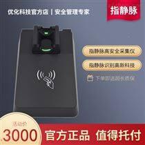 優化科技 YH-C500 指靜脈采集儀