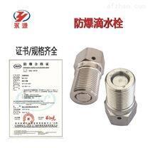 不锈钢防爆呼吸阀滴水栓排水阀防爆配电箱用